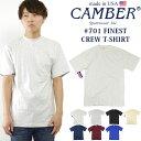 キャンバー CAMBER 701 ファイネスト 半袖クルーTシャツ MADE IN USA (米国製 ヘビーウエイト 無地)