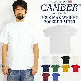キャンバー CAMBER 302 マックスウェイト 半袖 ポケット Tシャツ メンズ 無地 半袖 厚手 クルーネック MADE IN USA (即納 アメリカ製 米国製 ポケT)