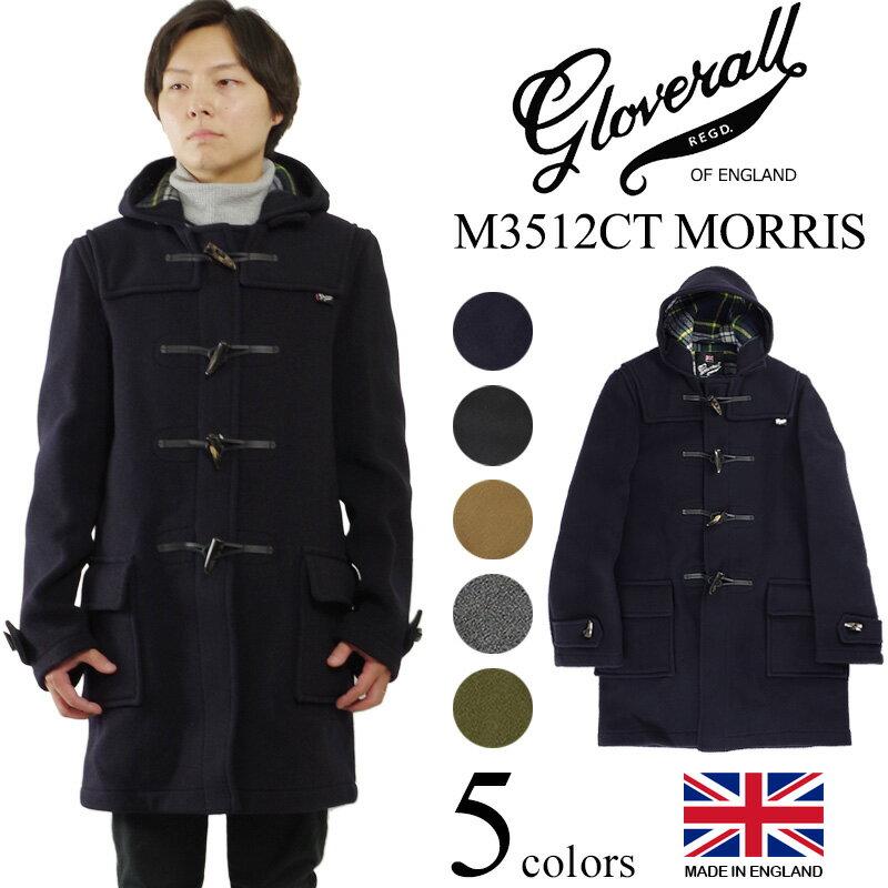 グローバーオール GLOVERALL MC3512-CT ダッフルコート モリス (防寒 英国製 モーリス メンズ)
