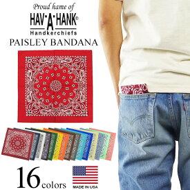 ハブアハンク HAV-A-HANK バンダナ ハバハンク アメリカ製 トラディショナル ペイズリー メンズ レディース ユニセックス 男女兼用 MADE IN USA 綿100% コットン | ハンカチ代わりにも 赤 白 黒