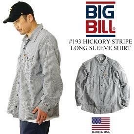 ビッグビル BIGBILL 193 長袖ワークシャツ ヒッコリーストライプ アメリカ製 米国製 (HICKORY STRIPE MADE IN USA)