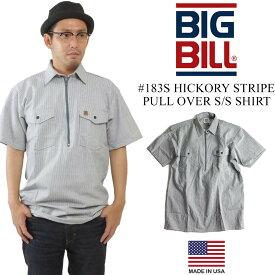 ビッグビル BIGBILL 183S 半袖プルオーバーワークシャツ ヒッコリーストライプ 米国製 BIG SIZE (大きいサイズ ジップアップ MADE IN USA アメリカ製)