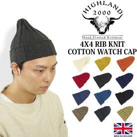 ハイランド HIGHLAND 2000 4X4リブ編み コットン ワッチキャップ(クリックポスト可 ニット帽 ニットキャップ ビーニー 綿 英国製)