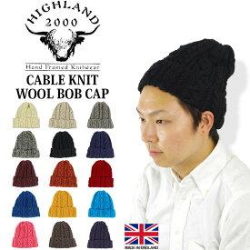 ハイランド HIGHLAND 2000 ケーブル編み ウール ボブキャップ (ニット帽 ニットキャップ ビーニー 英国製)