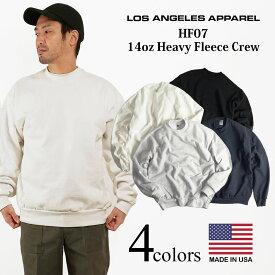 ロサンゼルスアパレル LOSANGELS APPAREL HF07 14オンス ヘビーフリース クルーネック スウェット (メンズ S-XL 米国製 アメリカ製 トレーナー)