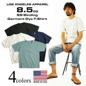 ロサンゼルスアパレル LOSANGELS APPAREL 1203GD 8.5オンス 半袖 バインディング ガーメントダイ Tシャツ(メンズ S-XL ヘビーオンス アメリカ製 米国製 無地)