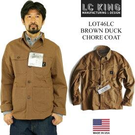 L.C.キング LOT46LC カバーオール ブラウン ダック チョアコート MADE IN USA (米国製 アメリカ製 L.C.KING ワークジャケット)