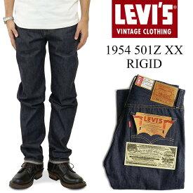 リーバイス ビンテージ クロージング LEVI'S VINTAGE CLOTHING 1954's 501ZXX リジッド (LVC 50154-0090 RIGID)