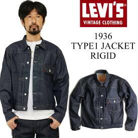 リーバイス ビンテージ クロージング LEVI'S VINTAGE CLOTHING 1936's TYPE1 JACKET リジッド(LVC 70506-0024 ファースト トルコ製)