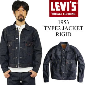 リーバイス ビンテージ クロージング LEVI'S VINTAGE CLOTHING 1953's TYPE2 JACKET リジッド (LVC 70507-0062 ジージャン セカンド 2nd トルコ製)