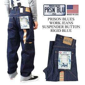 プリズンブルース PRISON BLUES ワークジーンズ サスペンダーボタン リジッドブルー BIG SIZE 大きいサイズ   アメリカ製 米国製 MADE IN USA メンズ デニム ペインターパンツ ハンドメイド 綿 コットン100% 作業着 ワーク