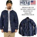 プリズンブルース PRISON BLUES デニムヤードコート リジッドブルー 別注レッドフォックスステッチ (アメリカ製 米国…