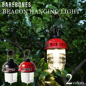 ベアボーンズ BAREBONES ビーコンライト(LED ランタン 30〜220ルーメン 小型 サブランタン USB 充電)