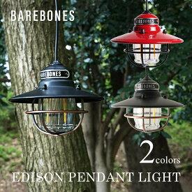 ベアボーンズ BAREBONES エジソンペンダントライト(LED ランタン 35/100ルーメン USB)