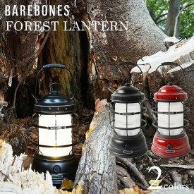 ベアボーンズ BAREBONES フォレストランタン(LED ランタン 1〜200ルーメン サブランタン USB 充電)