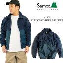 サムコフリーザーウエア Samco Freezerwear 160J フリース コーデュラ ジャケット ネイビー (メンズ S-XXL フリースジャケット)