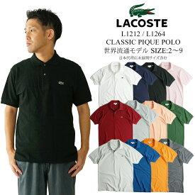 ラコステ LACOSTE L1212/L1264 半袖ポロシャツ 鹿の子 世界流通モデル BIG SIZE (大きいサイズ Classic Pique Polo)