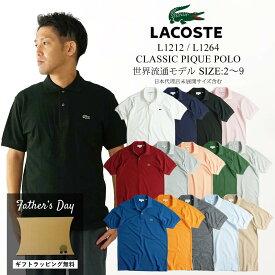 ラコステ LACOSTE L1212/L1264 半袖 ポロシャツ メンズ 鹿の子 世界流通モデル Classic Pique Polo   定番 ビジネス カジュアルにも ホワイト ネイビー ブラック ピング グレー グリーン ブルー チャコール父の日 ギフト ラッピング無料