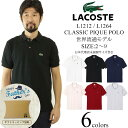ラコステ LACOSTE L1212/L1264 半袖ポロシャツ 鹿の子 世界流通モデル (父の日 ラッピング無料 ギフト Classic Pique Polo)