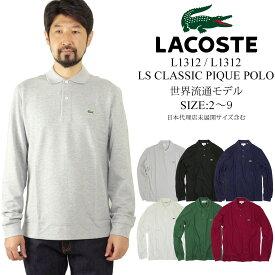 ラコステ LACOSTEL1312/ L1313 長袖ポロシャツ 鹿の子 世界流通モデル (LS Classic Pique Polo)