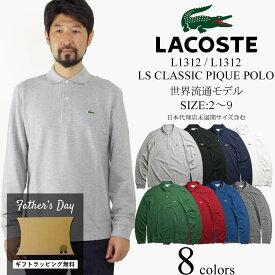ラコステ LACOSTEL1312/ L1313 長袖ポロシャツ 鹿の子 世界流通モデル | LS Classic Pique Polo 父の日 ギフト ラッピング無料