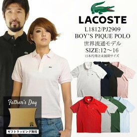 ラコステ LACOSTE PJ2909/L1812 ボーイズ 半袖ポロシャツ 世界流通モデル | 鹿の子 Classic Pique Polo 父の日 ギフト ラッピング無料
