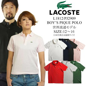 ラコステ LACOSTE PJ2909/L1812 ボーイズ 半袖ポロシャツ 世界流通モデル (鹿の子 Classic Pique Polo)
