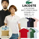 ラコステ LACOSTE PJ2909/L1812 ボーイズ 半袖ポロシャツ 世界流通モデル (父の日 ラッピング無料 ギフト 鹿の子 Classic Pique Polo)