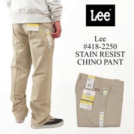 リー Lee #418-2250 チノパンツ カーキ(ノータック コットン)