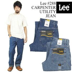 リー Lee #288 デニム カーペンターパンツ (CARPENTER UTILITY JEAN)