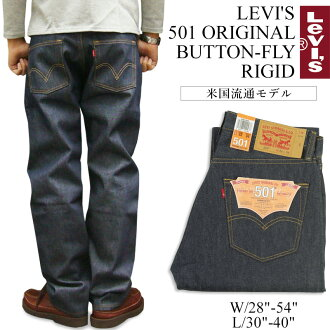Levi 的 LEVI's 501-0000 原始按鈕飛直牛仔褲剛性 STF (シュリンクトゥ 適合原始牛仔 levis 美國線)
