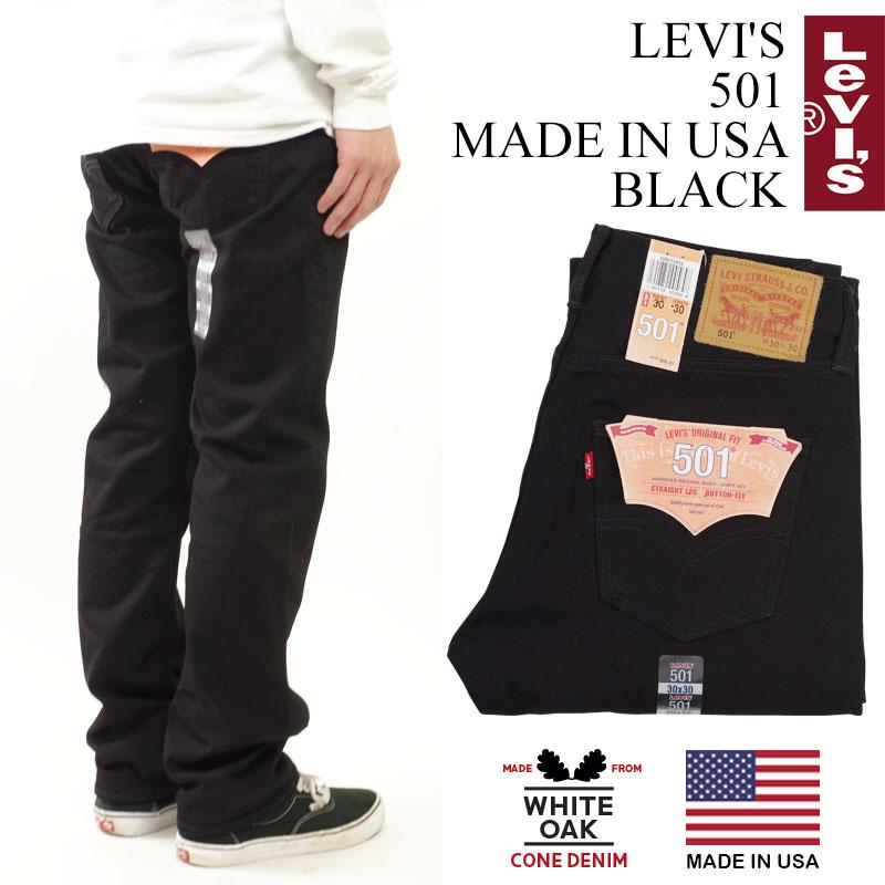 リーバイス LEVI'S 501 MADE IN USA ブラック (米国製 アメリカ製 LEVIS ワンウォッシュ コーンデニム ホワイトオーク コーンミルズ 501-2452)