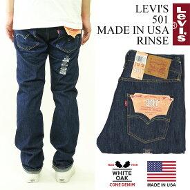 リーバイス LEVI'S 501 MADE IN USA リンス (米国製 アメリカ製 LEVIS コーンデニム ホワイトオーク コーンミルズ 501-2453)
