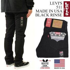 リーバイス LEVI'S 511 MADE IN USA ブラックリンス (米国製 アメリカ製 LEVIS ワンウォッシュ コーンデニム ホワイトオーク コーンミルズ 04511-2299)