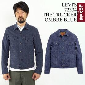 リーバイス LEVI'S #72334 コーデュロイジャケット ザ・トラッカー オンブレ ブルー(THE TRUCKER 3RD ジージャン Gジャン コーデュロイ)