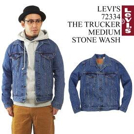 リーバイス LEVI'S #72334 デニムジャケット ザ・トラッカー ミディアム ストーンウォッシュ(THE TRUCKER 3RD ジージャン Gジャン)