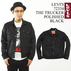 リーバイス LEVI'S #72334 デニムジャケット ザ・トラッカー ポリッシュド ブラック(ジャケット THE TRUCKER 3RD ジージャン Gジャン)
