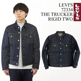 リーバイス LEVI'S #72334 デニムジャケット ザ・トラッカー リジッド2(ジャケット THE TRUCKER 3RD ジージャン Gジャン RIGID TWO 生デニム)