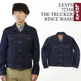 リーバイス LEVI'S #72334 デニムジャケット ザ・トラッカー リンス(THE TRUCKER 3RD ジージャン Gジャン RINCE)