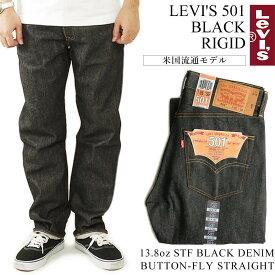 リーバイス LEVI'S 501-0226 ボタンフライ ストレート ジーンズ ブラック リジッド STF (シュリンクトゥフィット USAライン)