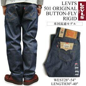 リーバイス 501 LEVI'S 501-0000 オリジナル ボタンフライ ストレート ジーンズ リジッド STF (LEVIS RIGID 生デニム USAライン)