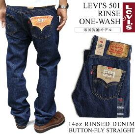 リーバイス LEVI'S 501-0115 ボタンフライ ストレート ジーンズ ワンウォッシュ (RINSED USAライン)