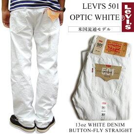 リーバイス LEVI'S 501-0651 ボタンフライ ストレート ジーンズ オプティックホワイト (後染め USAライン OPTIC WHITE)
