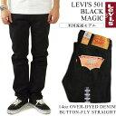 リーバイス LEVI'S 501-0660 ボタンフライ ストレート ジーンズ ブラックマジック (後染め USAライン BLACK MAGIC)