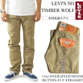 リーバイス LEVI'S 501-1212 ボタンフライ ストレート ジーンズ ティンバーウルフ | メンズ 後染め 501 USAライン TIMBER WOLF カーキ系の後染め デニムパンツ 13oz アメカジ ウエスト29-44 レングス29-36