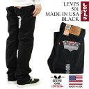 リーバイス LEVI'S 501 MADE IN USA ブラック (米国製 アメリカ製 LEVIS ワンウォッシュ コーンデニム ホワイトオーク コーンミルズ 5…