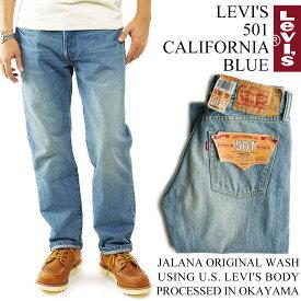 リーバイス LEVI'S 501 オリジナルユーズドウォッシュ カリフォルニアブルー (jalana WASH ストレート デニム ボタンフライ)
