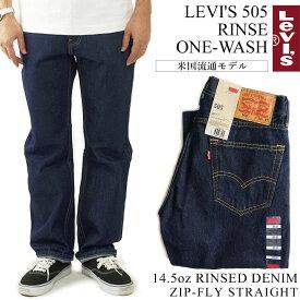 リーバイス LEVI'S 505-0216 ジップフライ ストレート ジーンズ ワンウォッシュ(リンス USAライン レギュラーフィット)