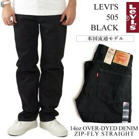 リーバイス LEVI'S 505-0260 ジップフライ ストレート ジーンズ ブラック(後染め USAライン BLACK)