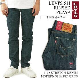 リーバイス LEVI'S 511-0408 スリムフィット ジーンズ リンスドプラヤ(511-0408 スキニー スリム)